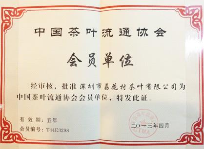中国茶叶流通协会会员单位
