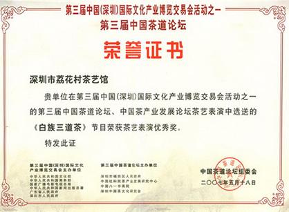 第三届中国茶道论坛荣获茶艺表演奖