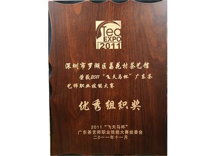 2011飞天马杯组织奖