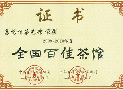 荔花村茶艺馆荣获全国百佳茶馆