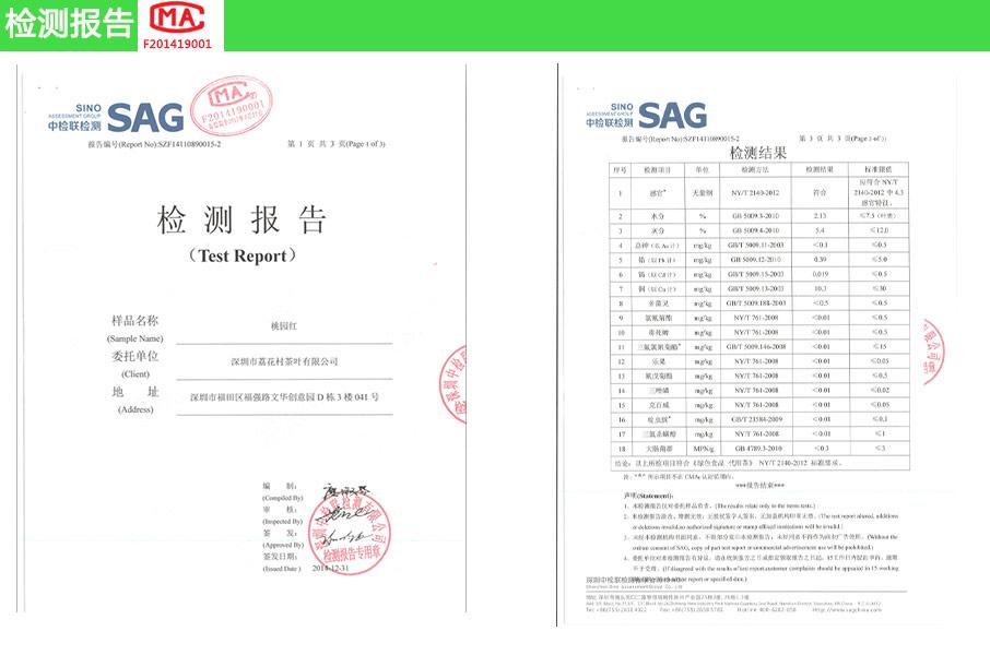 荔花村-桃园红检测报告