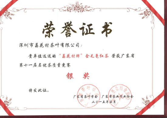 金毛毫荣获第十一届名优茶质量竞赛银奖。