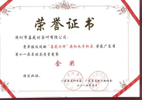 英红九号红茶荣获第十一届名优茶质量竞赛金奖