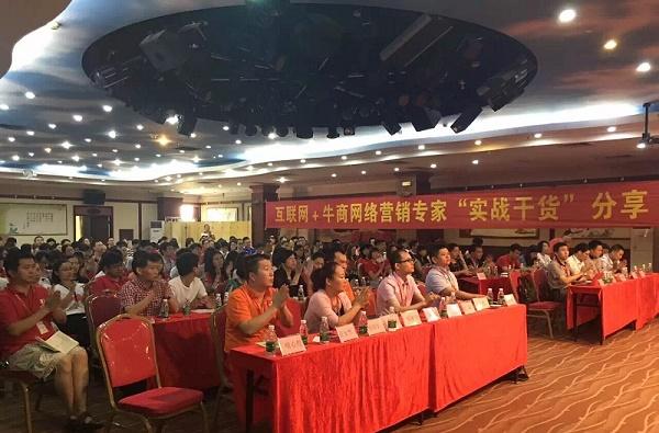 深圳牛商风采4